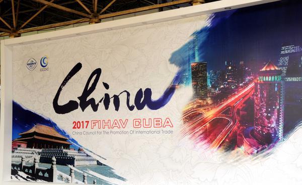 Valla publicitaria colocada en el pabellón de la República Popular China, en el recinto ferial EXPOCUBA, sede de la XXXV Feria Internacional de La Habana, FIHAV 2017, el 27 de octubre de 2017. ACN FOTO/Omara GARCÍA MEDEROS